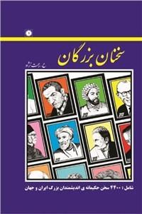 نسخه دیجیتالی کتاب سخنان بزرگان - شامل 4400 سخن حکیمانه ی اندیشمندان بزرگ ایران و جهان