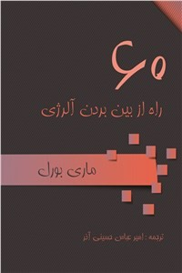 نسخه دیجیتالی کتاب 60 راه مبارزه با آلرژی