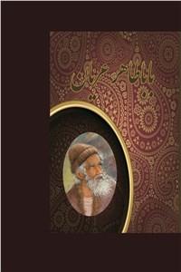 نسخه دیجیتالی کتاب باباطاهر عریان