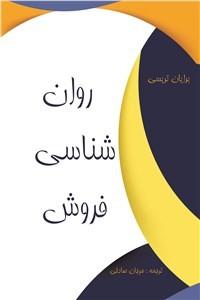 نسخه دیجیتالی کتاب روانشناسی فروش