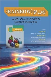 نسخه دیجیتالی کتاب رین بو RAINBOW