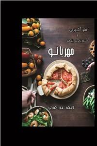 نسخه دیجیتالی کتاب هنر آشپزی مهربانو