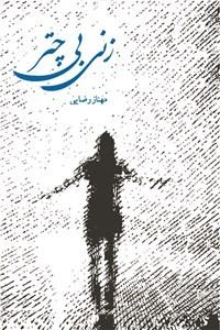 نسخه دیجیتالی کتاب زن بی چتر