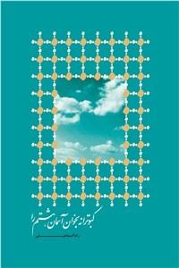 نسخه دیجیتالی کتاب کبوترانه بخوان آسمان هشتم را - مجموعه شعر رضوی