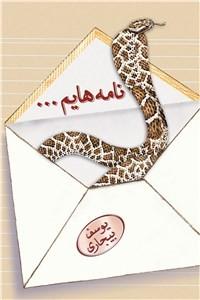 نسخه دیجیتالی کتاب نامه هایم...