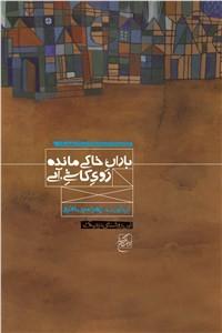 نسخه دیجیتالی کتاب باران خاکی - مانده روی کاشی آب