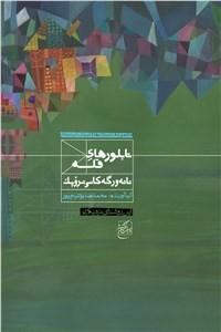 نسخه دیجیتالی کتاب تا بلورهای قله