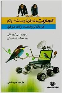 نسخه دیجیتالی کتاب تجارت در قرن بیست و یکم