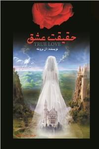 نسخه دیجیتالی کتاب حقیقت عشق