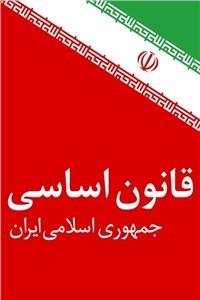 نسخه دیجیتالی کتاب قانون اساسی جمهوری اسلامی ایران