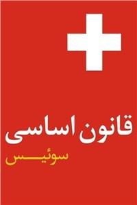نسخه دیجیتالی کتاب قانون اساسی سوییس