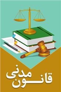 نسخه دیجیتالی کتاب قانون مدنی