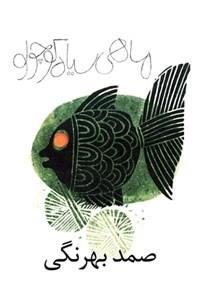 نسخه دیجیتالی کتاب ماهی سیاه کوچولو