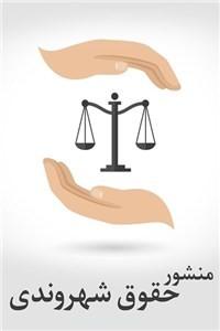 نسخه دیجیتالی کتاب منشور حقوق شهروندی جمهوری اسلامی ایران