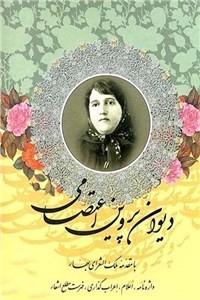 نسخه دیجیتالی کتاب دیوان اشعار پروین اعتصامی
