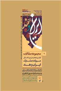 نسخه دیجیتالی کتاب  مجموعه مقالات اولین همایش بین المللی میراث مشترک ایران و هند - جلد دوم