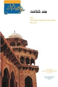نسخه دیجیتالی کتاب هند شناخت