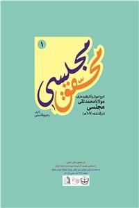 نسخه دیجیتالی کتاب محقق مجلسی - جلد اول