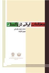 نسخه دیجیتالی کتاب مطالعات ایرانی در پاکستان