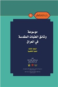 نسخه دیجیتالی کتاب موسوعه وثائق العتبات المقدسه فی العراق - المجلد الثالث