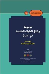 نسخه دیجیتالی کتاب موسوعه وثائق العتبات المقدسه فی العراق - المجلد الثانی