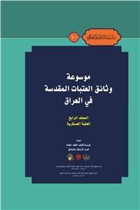 نسخه دیجیتالی کتاب موسوعه وثائق العتبات المقدسه فی العراق - المجلد الرابع