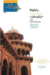 نسخه دیجیتالی کتاب رامایانا - ترجمه منظوم فارسی با عنوان نرگسستان