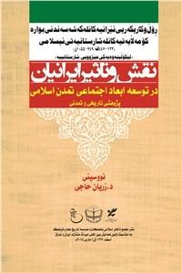 نسخه دیجیتالی کتاب نقش و تاثیر ایرانیان در توسعه ابعاد اجتماعی تمدن اسلامی