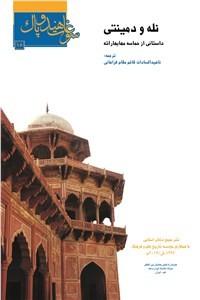 نسخه دیجیتالی کتاب نله و دمینتی - داستانی از حماسه مهابهاراتا