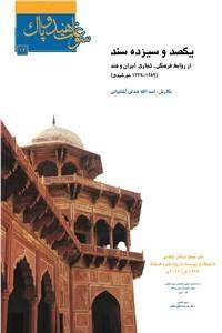 نسخه دیجیتالی کتاب یکصد و سیزده سند از روابط فرهنگی-تجاری ایران و هند