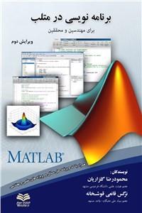 نسخه دیجیتالی کتاب برنامه نویسی در متلب برای مهندسین و محققین