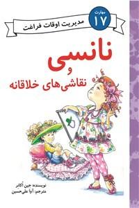نسخه دیجیتالی کتاب نانسی و نقاشی های خلاقانه