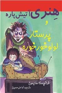 نسخه دیجیتالی کتاب هنری آتیش پاره و پرستار لولوخورخوره