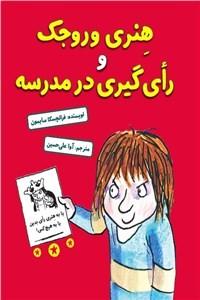 نسخه دیجیتالی کتاب هنری وروجک و رای گیری در مدرسه