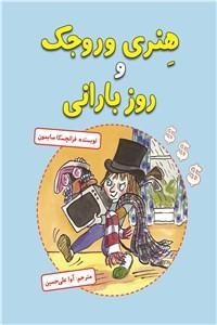 نسخه دیجیتالی کتاب هنری وروجک و روز بارانی