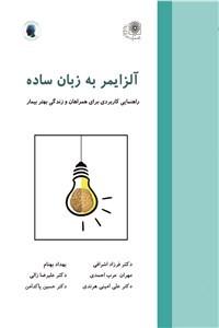 نسخه دیجیتالی کتاب آلزایمر به زبان ساده