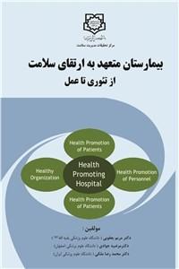 نسخه دیجیتالی کتاب بیمارستان متعهد به ارتقای سلامت