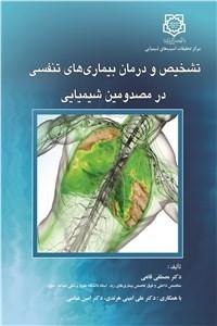 نسخه دیجیتالی کتاب تشخیص و درمان بیماری های تنفسی در مصدومین شیمیایی