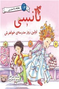 نسخه دیجیتالی کتاب نانسی و اولین روز مدرسه ی خواهرش