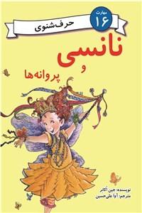 نسخه دیجیتالی کتاب نانسی و پروانه ها