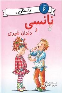 نسخه دیجیتالی کتاب نانسی و دندان شیری