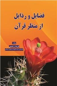 نسخه دیجیتالی کتاب فضایل و رذایل از منظر قرآن