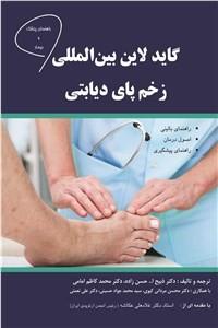 نسخه دیجیتالی کتاب گاید لاین بین المللی زخم پای دیابتی