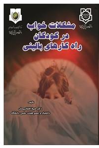 نسخه دیجیتالی کتاب مشکلات خواب در کودکان - راه کارهای عملی و بالینی
