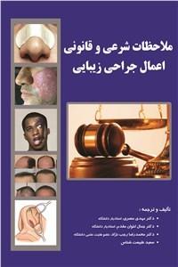 نسخه دیجیتالی کتاب ملاحظات شرعی و قانونی اعمال جراحی زیبایی