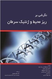 نسخه دیجیتالی کتاب نگرشی بر ریز محیط و ژنتیک سرطان