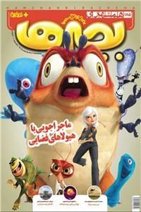 نسخه دیجیتالی کتاب دوهفته نامه همشهری بچه ها - شماره185 - نیمه دوم بهمن ماه97