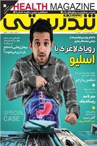 نسخه دیجیتالی کتاب ماهنامه همشهری تندرستی - شماره 201 - دی ماه 97