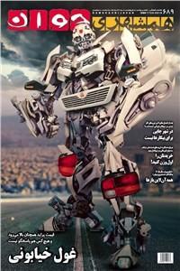 نسخه دیجیتالی کتاب هفته نامه همشهری جوان - شماره 689 - شنبه 4 اسفند97