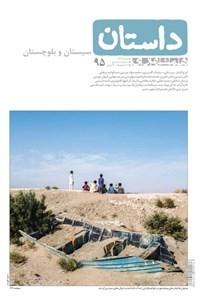 نسخه دیجیتالی کتاب ماهنامه همشهری داستان - شماره95 - دی ماه 1397